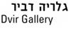 http://www.artcity.co.il/Gallery/Dvir