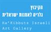 http://www.artcity.co.il/Gallery/Kibbutz